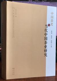 """中国茶史与当代中国茶业:""""一带一路""""视野下中国茶史暨东莞茶产业发展研究"""