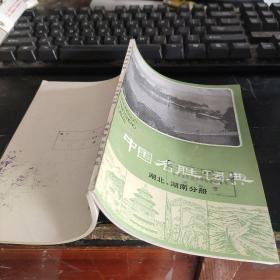 中国名胜词典 湖北湖南分册