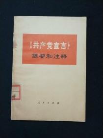 《共产党宣言》提要和解释