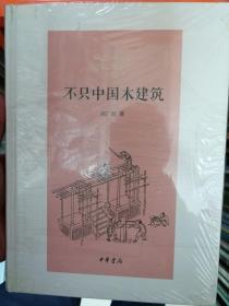 不只中国木建筑(精装本)