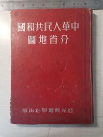 一九五一年出版 中华人民共和国分省地图 精装本
