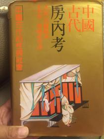 中国古代房内考(精装本)