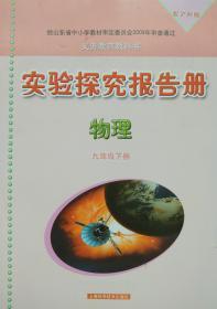 物理 九年级下册 实验探究报告册 物理 九年级下册 九下 配沪科版教材 全新 正版