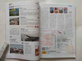 中国国家地理2020年【1期、2期】辽宁专刊上下册、2本合售