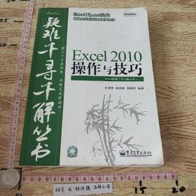 Excel 2010操作与技巧(无光盘。