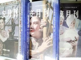 永安月刊 (第三、五、六、七、九、十册)  6册合售