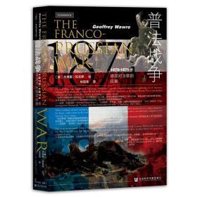 普法战争:1870~1871年德国对法国的征服             甲骨文系列丛书                [美]杰弗里·瓦夫罗(Geoffrey Wawro) 著;林国荣 译