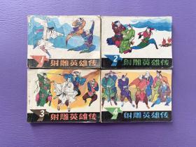 特价射雕英雄传连环画全、实物拍摄、品相如图、1985年一版一印、保真