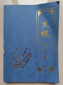 武林经典期刊:太极(2002年全年6期全)