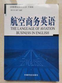 航空商务英语(民航客运服务会话升级版)