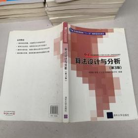 算法设计与分析 第3版  /21世纪高等学校计算机专业核心课程规划教材