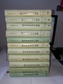 建国以来毛泽东文稿(1-11) 11本和售