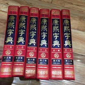 康熙字典(现代点校版)