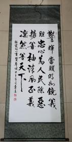 张东金书,赞美警察词2