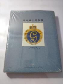 瑞典藏中国陶瓷:海上丝路•哥德堡号•安特生•仰韶文化 正版 现货 未开封