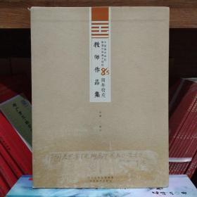 中国美术学院附属中等美术学校85周年校庆教师作品 集
