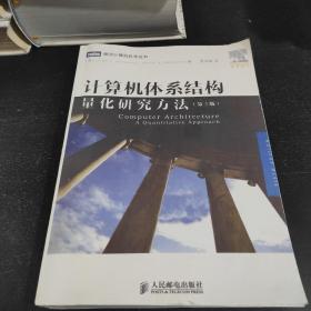 计算机体系结构:量化研究方法(第5版)