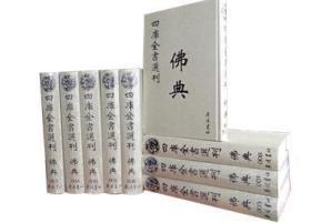 佛典(四库全书选刊 16开精装 全九册)
