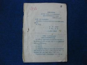 山西省人民委员会关于颁发《山西省1958年农村社会主义建设先进单位奖励实施办法》的命令
