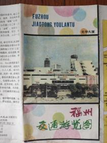 【旧地图】福州交通游览图  4开 1992年印