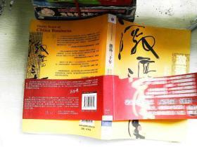 激荡三十年(下):中国企业1978-2008   书有笔迹