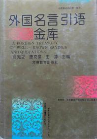《外国名言引语金库》