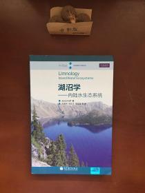 湖沼学:内陆水生态系统