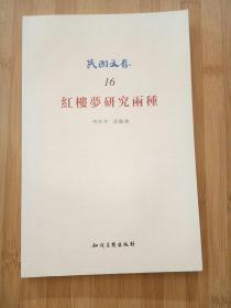 民国文存(16):红楼梦研究两种