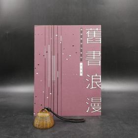 台湾联经版   李志铭《旧书浪漫:读阅趣与淘书乐》
