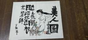南京著名画家朱新建作品