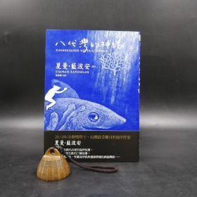 台湾联经版  夏曼·蓝波安 著;储嘉慧 绘画、摄影《八代灣的神話》