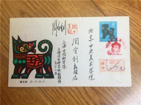 邮票设计家,著名画家周令钊签名钤印其设计的邮票《首轮狗年》首日封,首日挂号实寄。