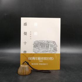 台湾联经版   蒋勋《感觉十书(二版)》
