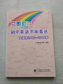 《初中英语书面表达》 2012--2016年