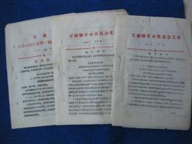 1967年定襄县革命委员会关于煤炭供应的三个通知