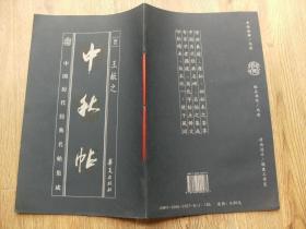 中国历代经典名贴集成 中秋帖