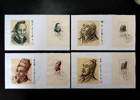 【星星藏苑】中国古代科学家小型张手绘封一套4枚
