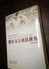 邵东方言语法研究