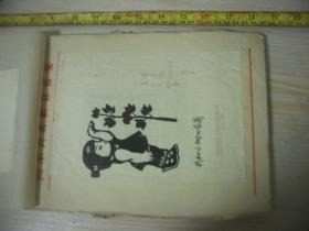 1990年代湖南科技报 报头设计稿(版画) 江苏盐城市儒子街25号亚子
