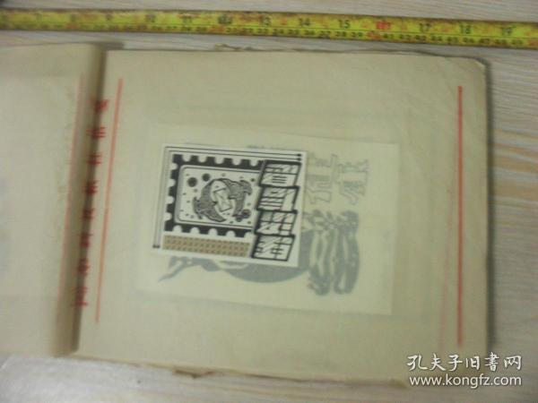 1990年代湖南科技报 报头设计稿 江西金南大吉山矿友谊区耿新