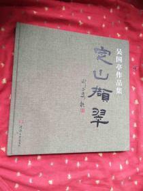 定山撷翠 吴国亭作品集