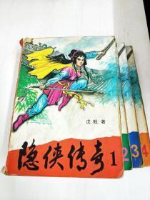 DA112786 隐侠传奇(1-4册共四本)(一版一印)(内略有斑渍)