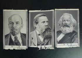 马克思 恩格斯 列宁 丝织像3张 杭州都锦生厂