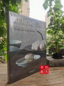 At Home with May and Axel Vervoordt 维伍德的家