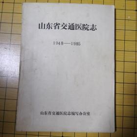 山东省交通医院志(1948-1985)