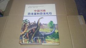 中国河南恐龙蛋和恐龙化石
