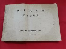 济宁民政志(征求意见稿),8开油印