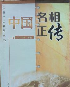 《中国名相正传》