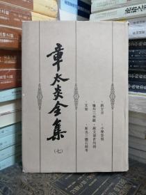 章太炎全集(第七册)