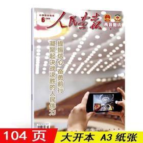 人民画报杂志2020年6月两会图讯增刊中国国家画报邮发号2-7